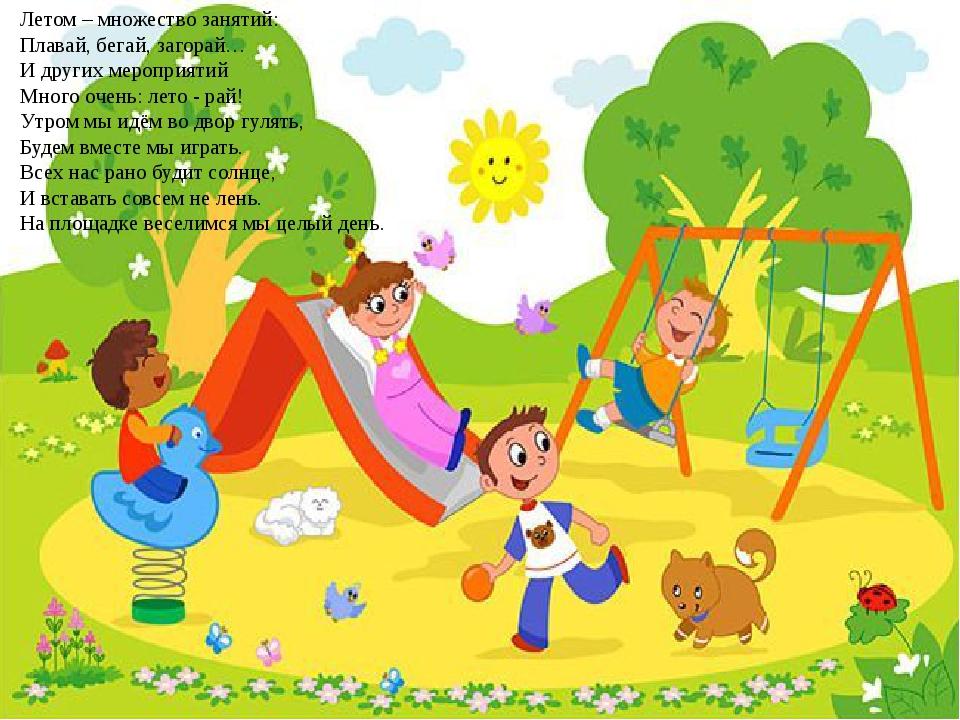 Летом – множество занятий: Плавай, бегай, загорай… И других мероприятий Много...