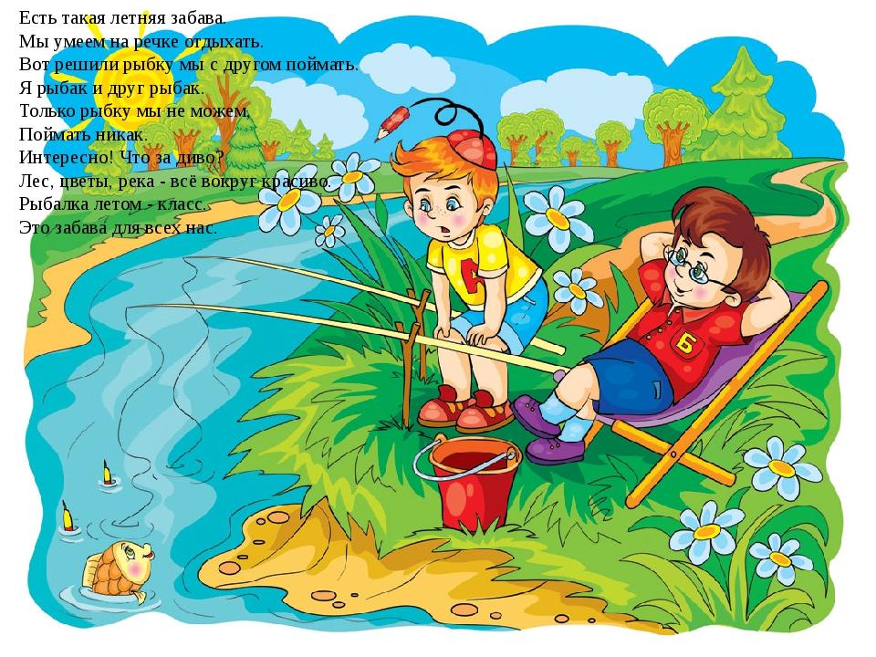 Есть такая летняя забава. Мы умеем на речке отдыхать. Вот решили рыбку мы с д...