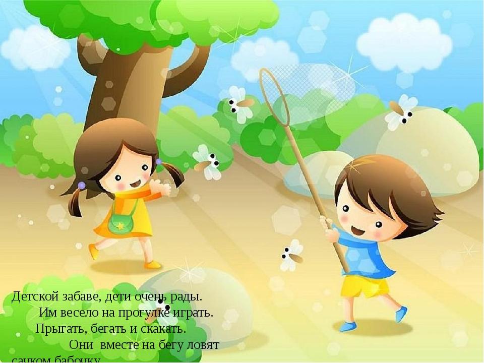 Детской забаве, дети очень рады. Им весело на прогулке играть. Прыгать, бегат...