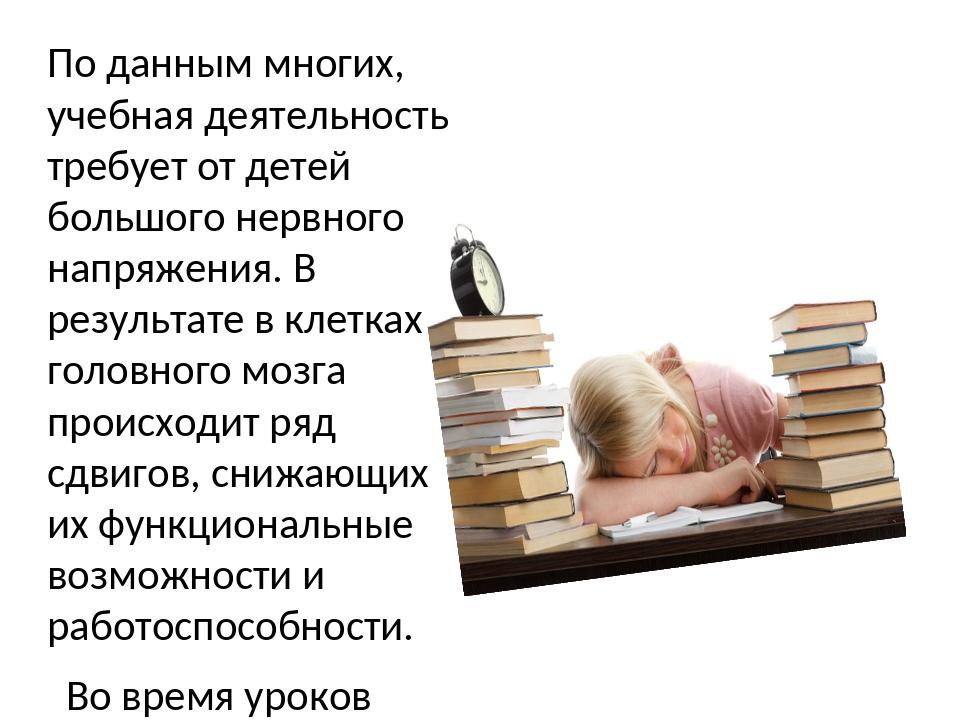 По данным многих, учебная деятельность требует от детей большого нервного нап...