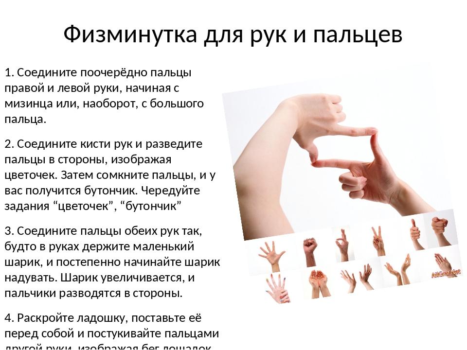 Физминутка для рук и пальцев 1. Соедините поочерёдно пальцы правой и левой ру...