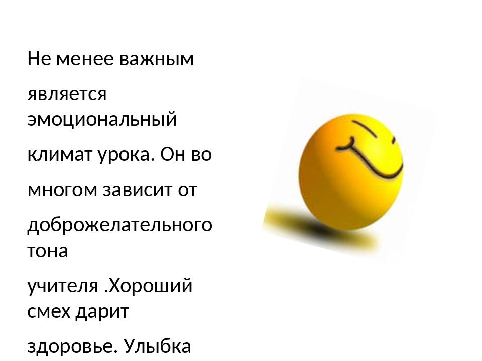 Не менее важным является эмоциональный климат урока. Он во многом зависит от...