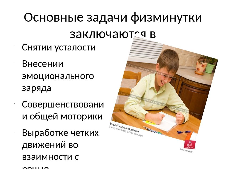 Основные задачи физминутки заключаются в Снятии усталости Внесении эмоциональ...