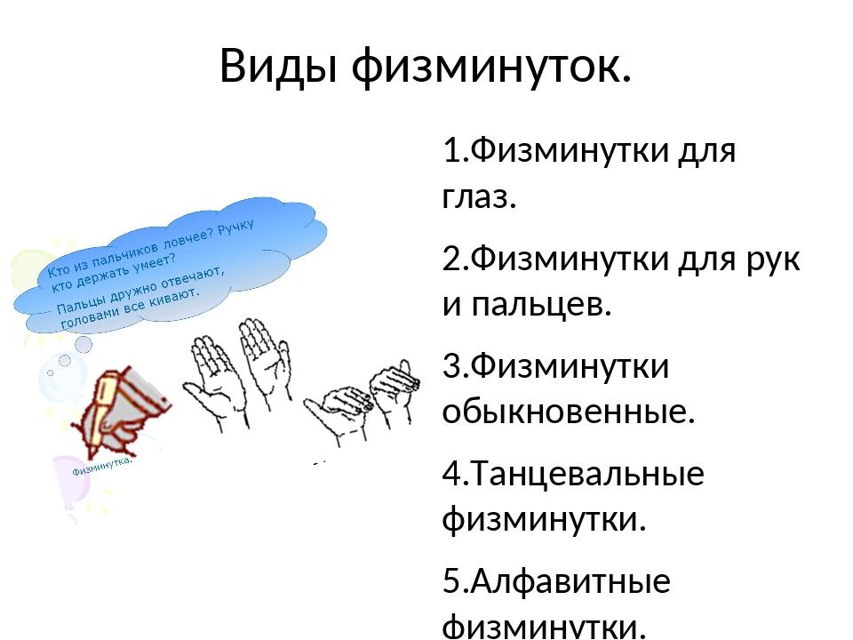 Виды физминуток. 1.Физминутки для глаз. 2.Физминутки для рук и пальцев. 3.Физ...