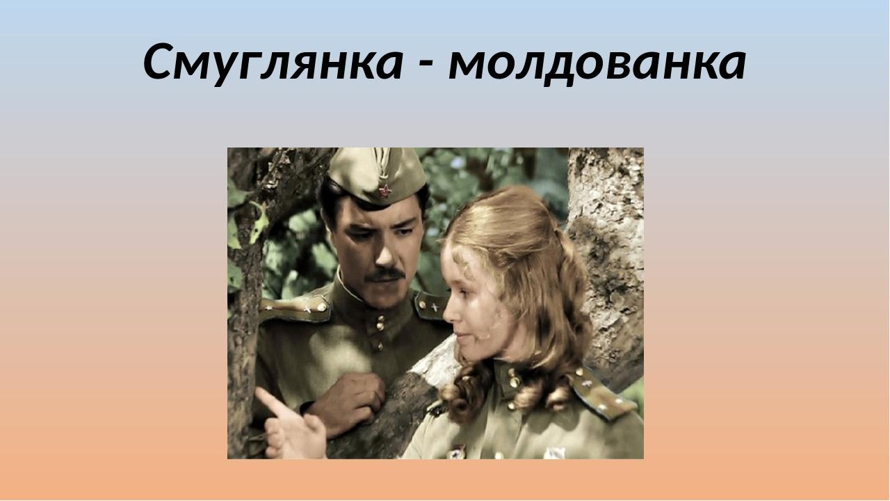 Смуглянка - молдованка