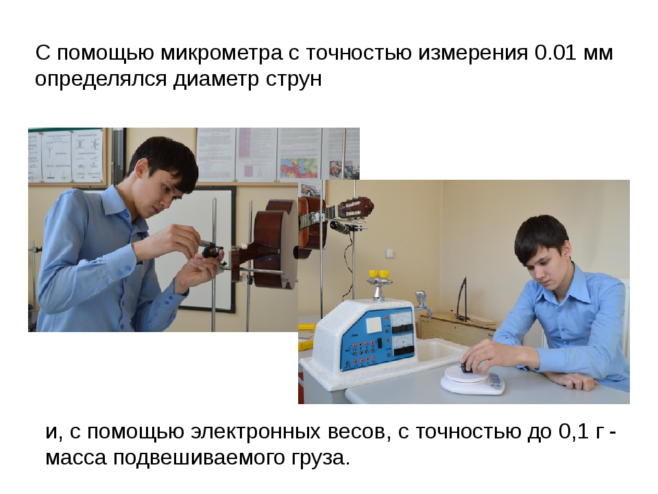 С помощью микрометра с точностью измерения 0.01 мм определялся диаметр струн...