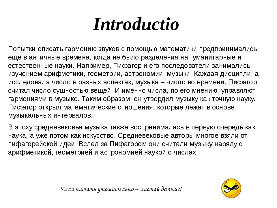 Introductio Попытки описать гармонию звуков с помощью математики предпринимал...