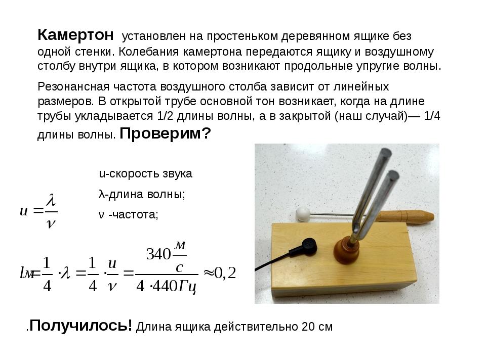 Камертон установлен на простеньком деревянном ящике без одной стенки. Колеба...