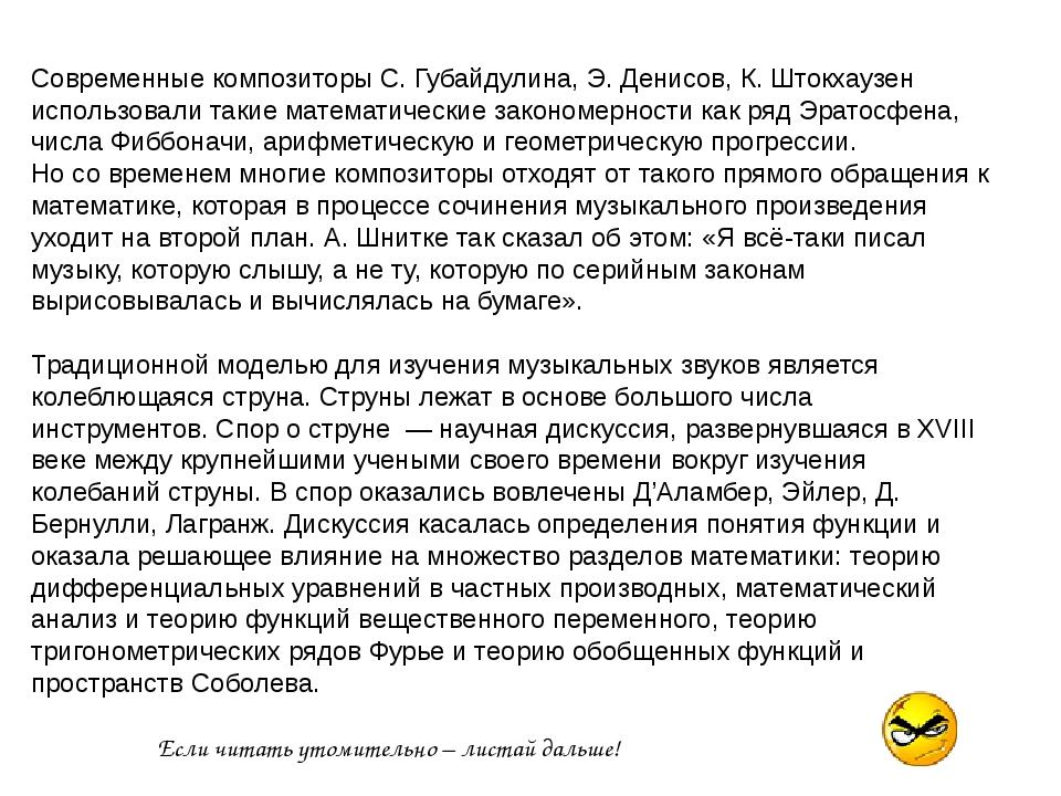 Современные композиторы С. Губайдулина, Э. Денисов, К. Штокхаузен использовал...