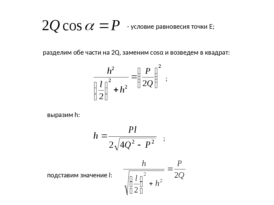 - условие равновесия точки Е; разделим обе части на 2Q, заменим cosα и возве...