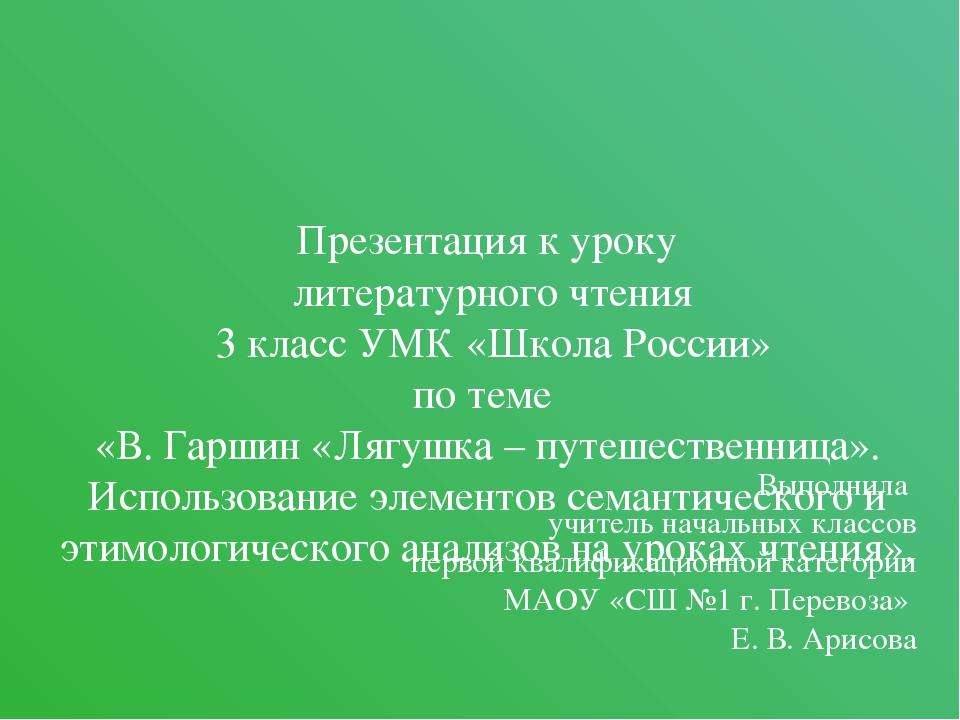Презентация к уроку литературного чтения 3 класс УМК «Школа России» по теме...