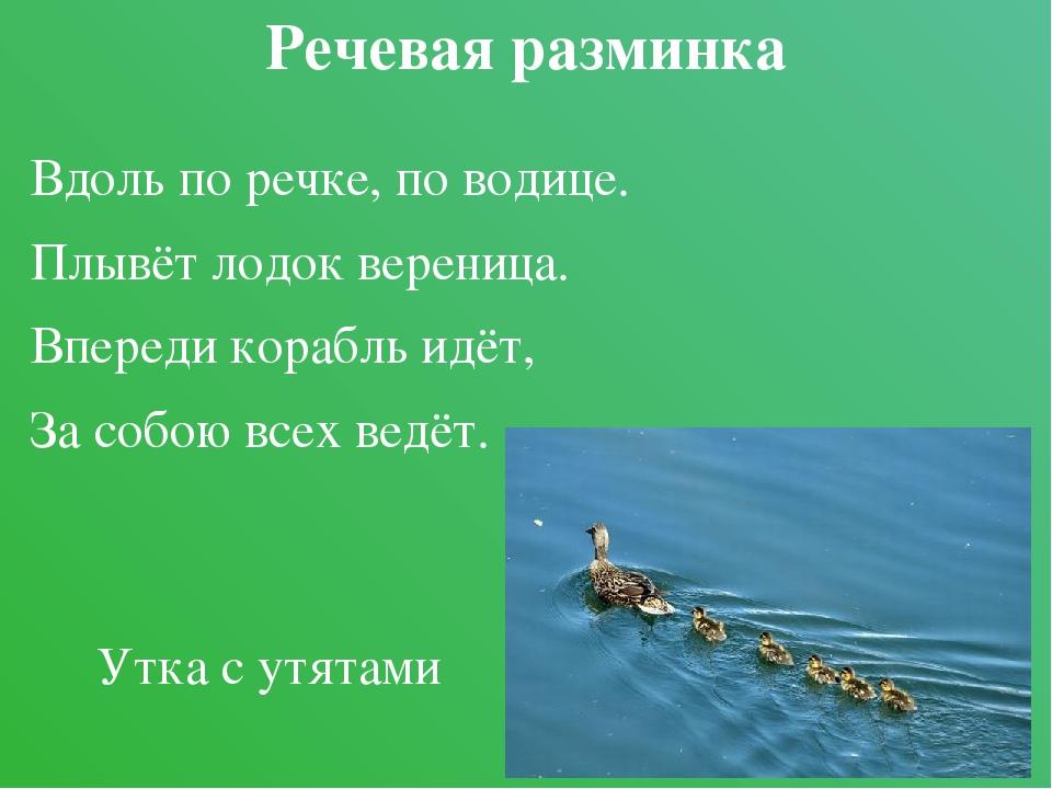 Речевая разминка Вдоль по речке, по водице. Плывёт лодок вереница. Впереди ко...