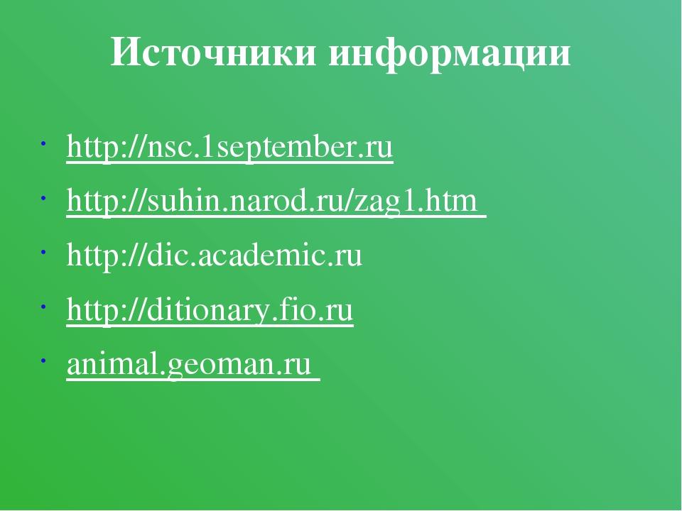 Источники информации http://nsc.1september.ru http://suhin.narod.ru/zag1.htm...