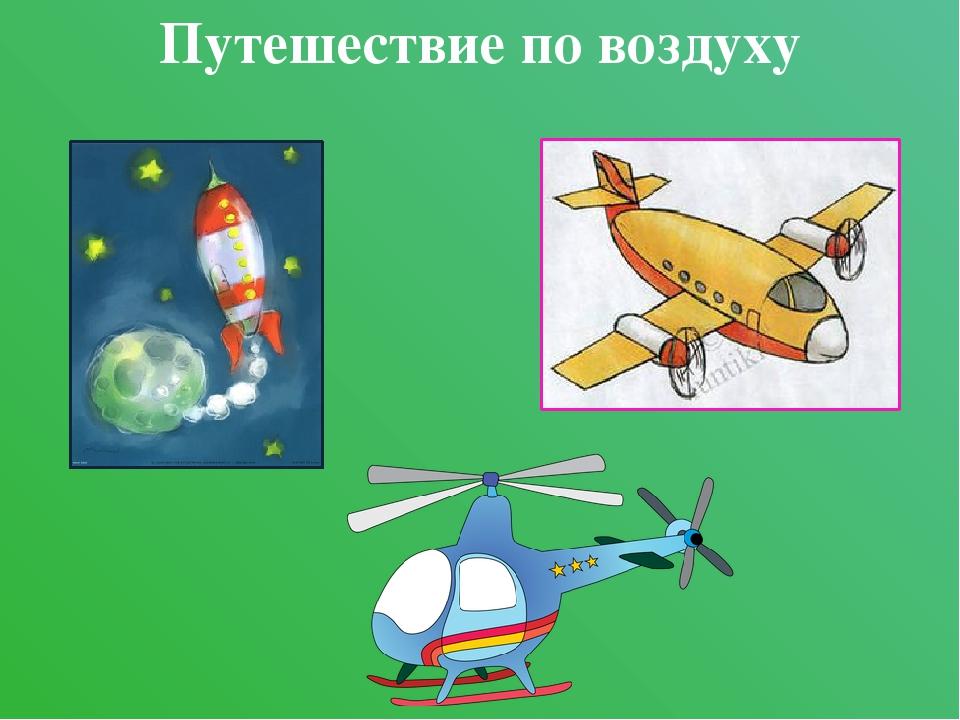 Путешествие по воздуху