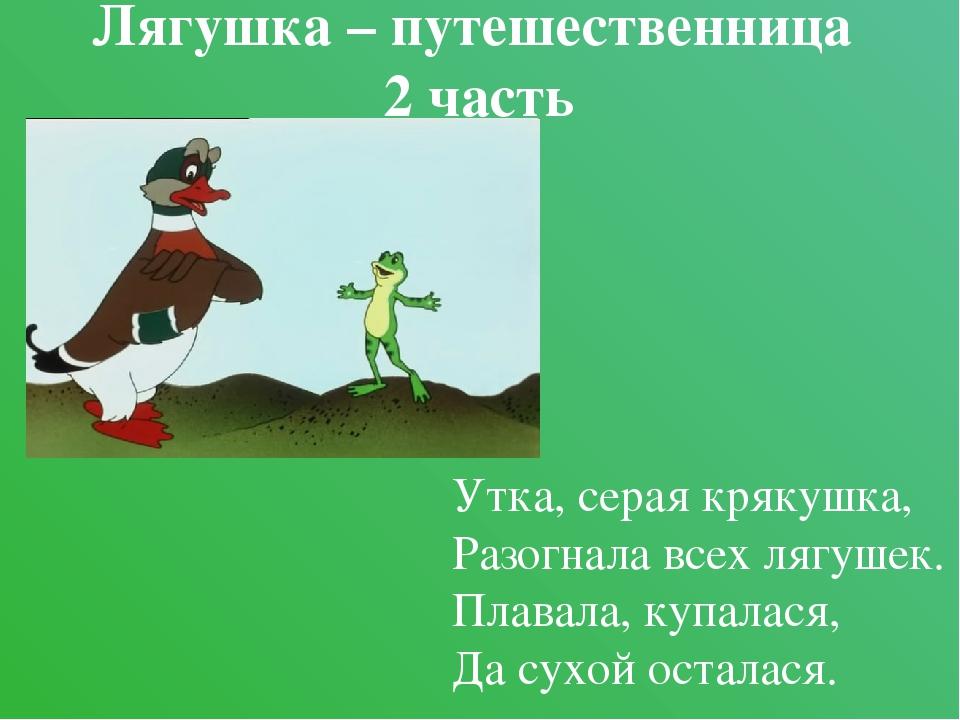 Лягушка – путешественница 2 часть Утка, серая крякушка, Разогнала всех лягуше...