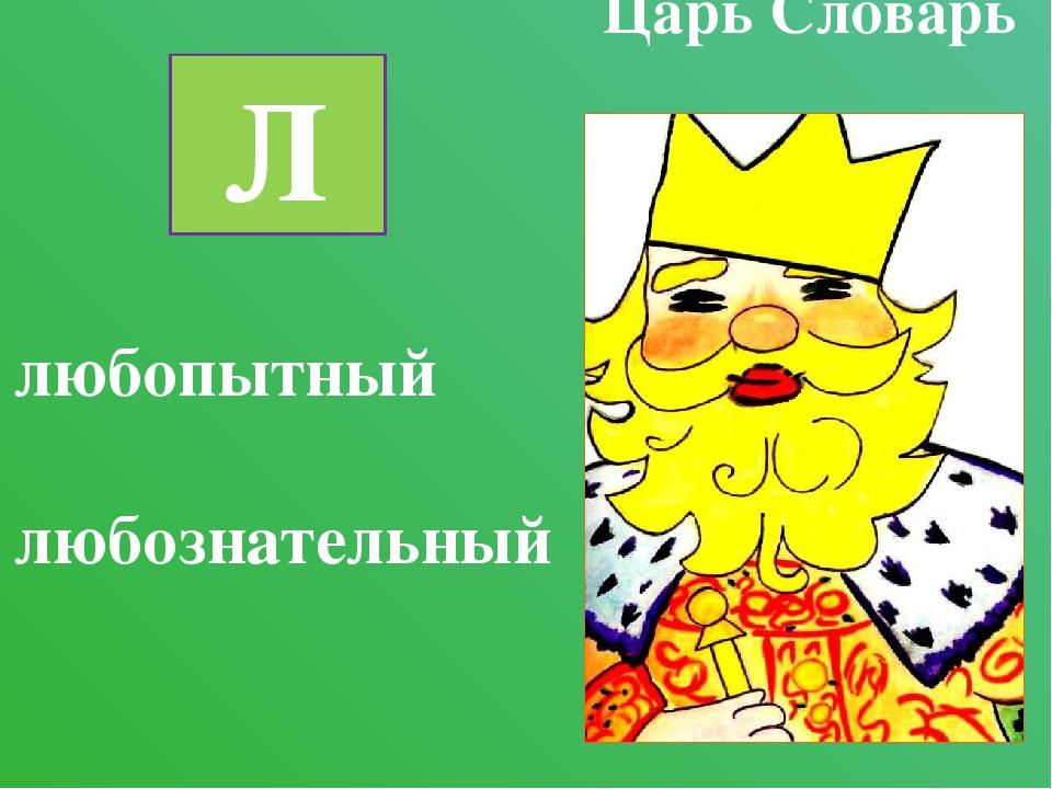 Царь Словарь любопытный любознательный Л