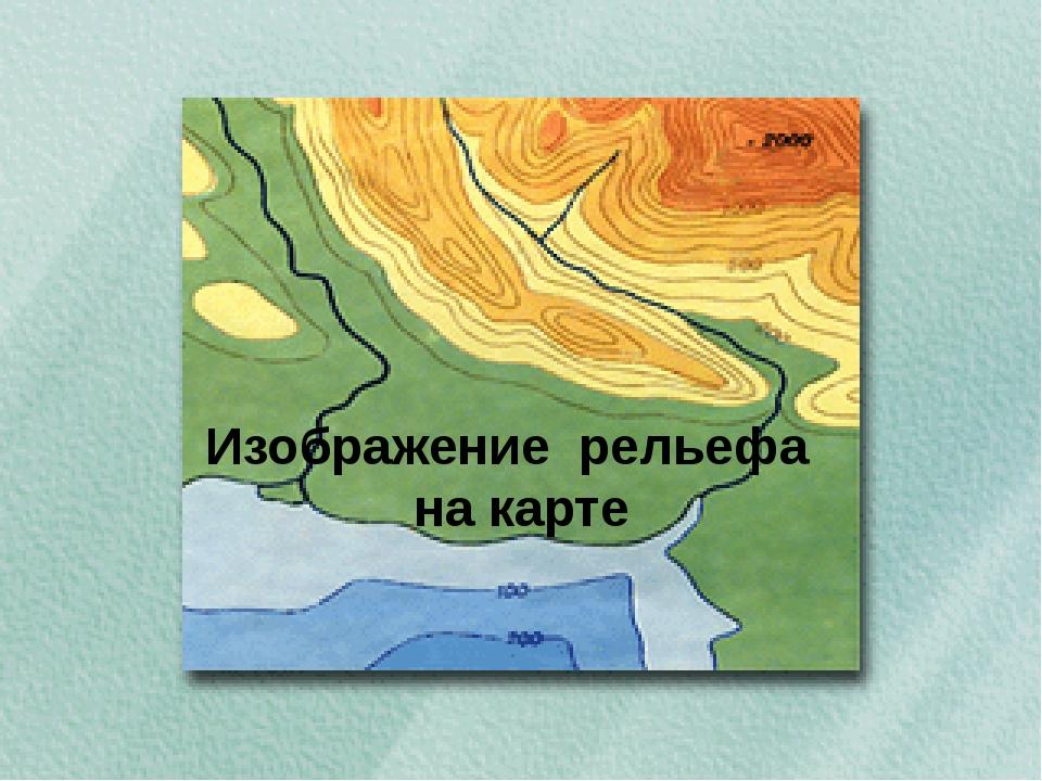 Картинку рельефа земной поверхности на карте