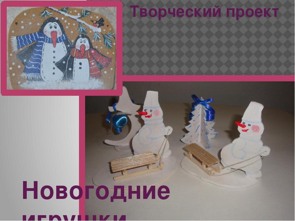 Творческий проект Новогодние игрушки Выполнил: ученик 5 б класса Судоргин Егор