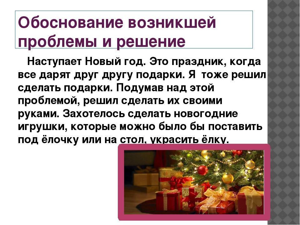 Обоснование возникшей проблемы и решение Наступает Новый год. Это праздник, к...