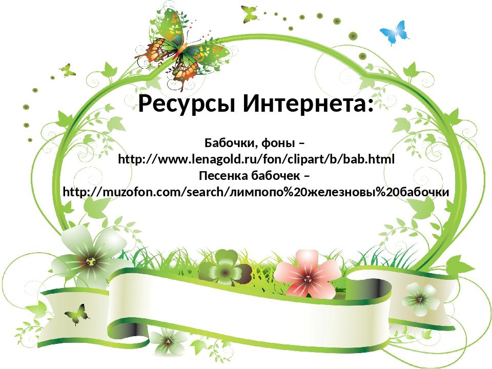Ресурсы Интернета: Бабочки, фоны – http://www.lenagold.ru/fon/clipart/b/bab.h...