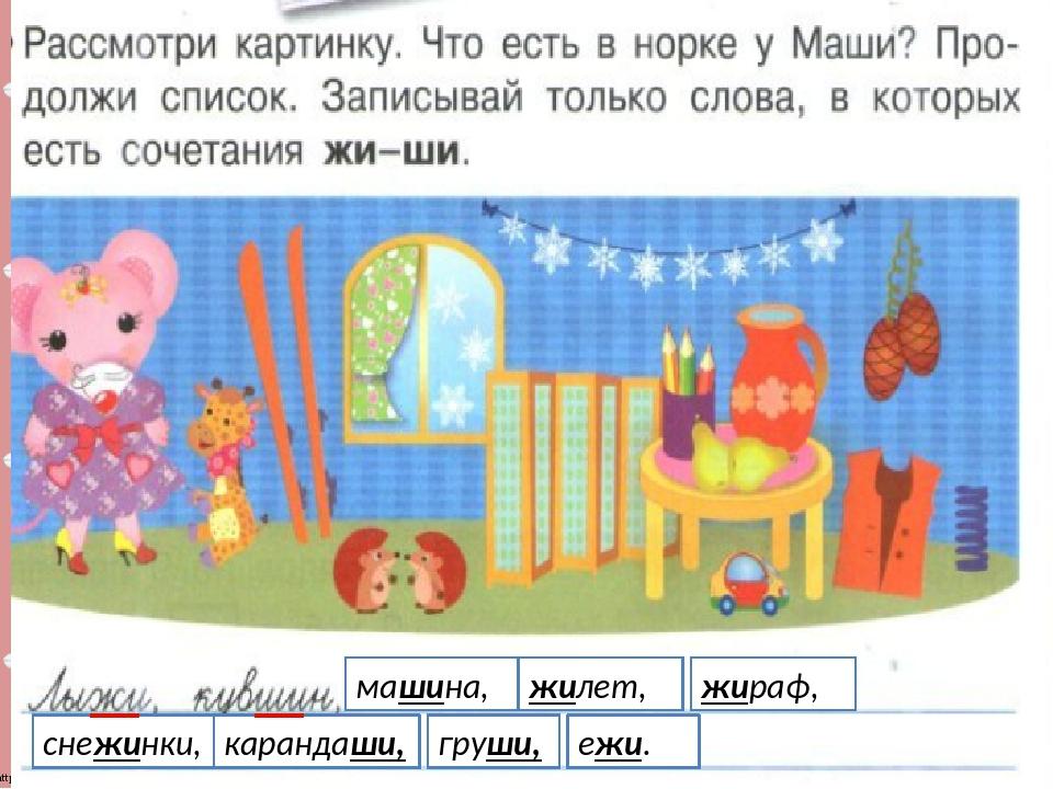 машина, жилет, жираф, снежинки, карандаши, груши, ежи. http://linda6035.ucoz...