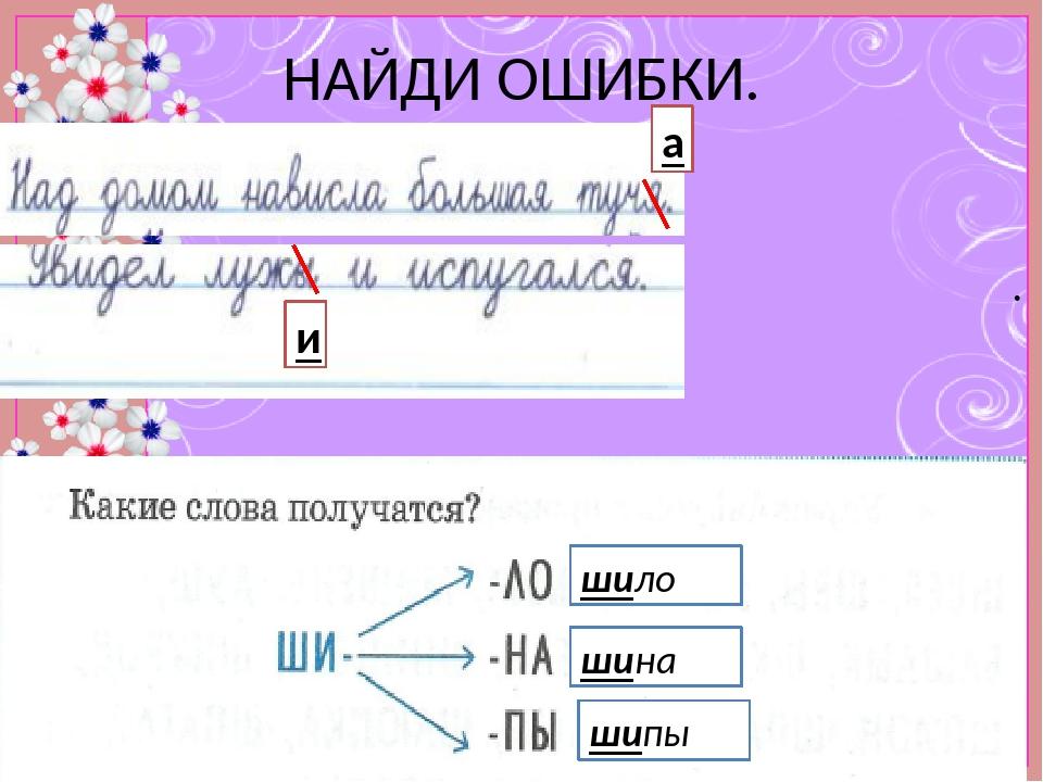 НАЙДИ ОШИБКИ. а и шило шина шипы . http://linda6035.ucoz.ru/