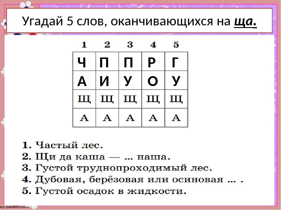 Угадай 5 слов, оканчивающихся на ща. ЧА ПИ ПУ РО ГУ http://linda6035.ucoz.ru/