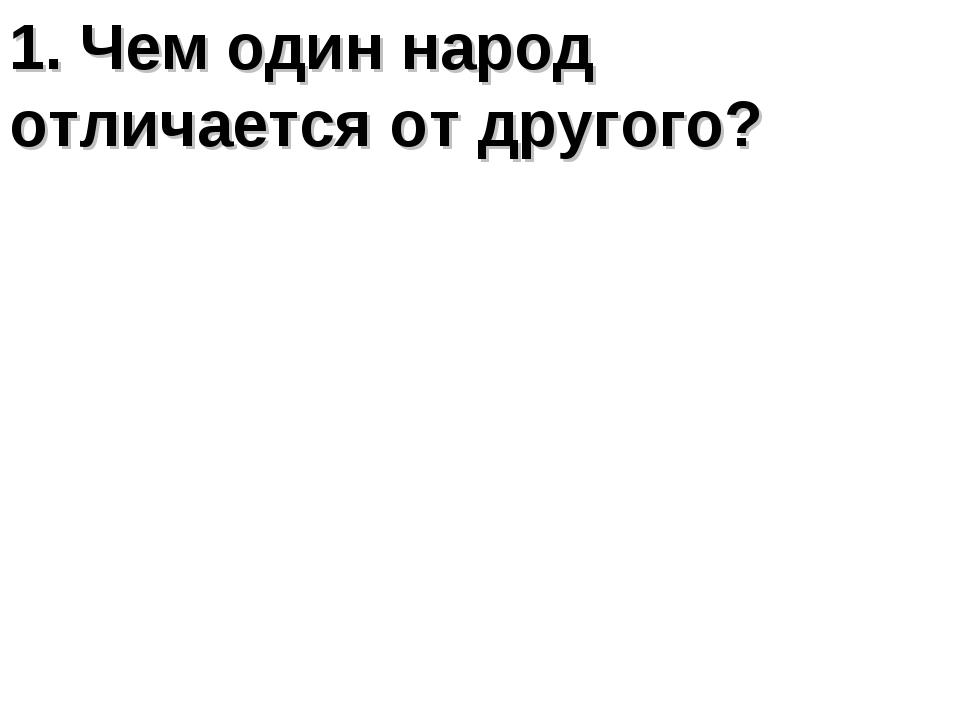 1. Чем один народ отличается от другого?