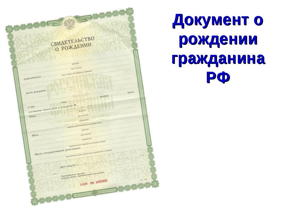 Документ о рождении гражданина РФ