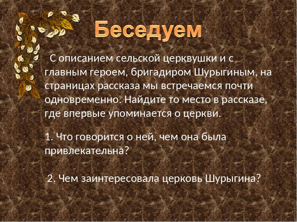 С описанием сельской церквушки и с главным героем, бригадиром Шурыгиным, на...