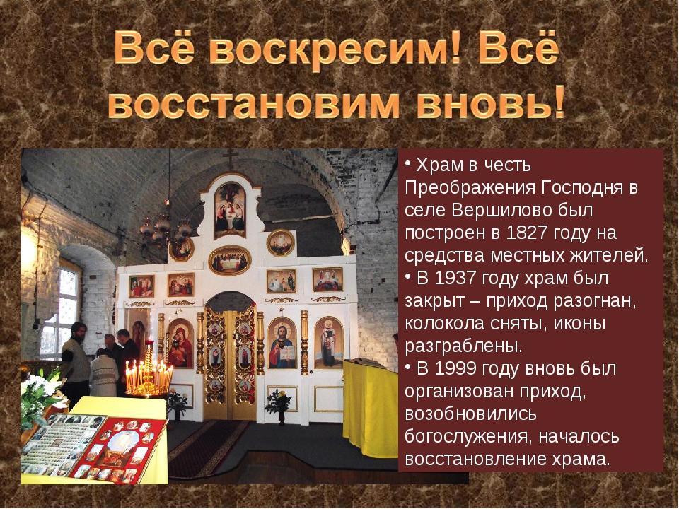 Храм в честь Преображения Господня в селе Вершилово был построен в 1827 году...