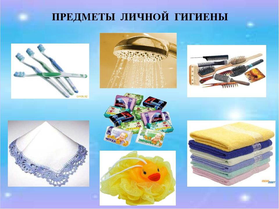 картинки с гигиеническими принадлежностями полки импровизированного стеллажа