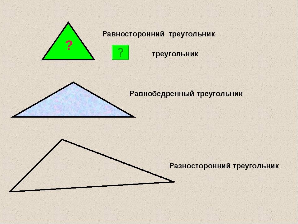 Равносторонний треугольник Равнобедренный треугольник Разносторонний треуголь...