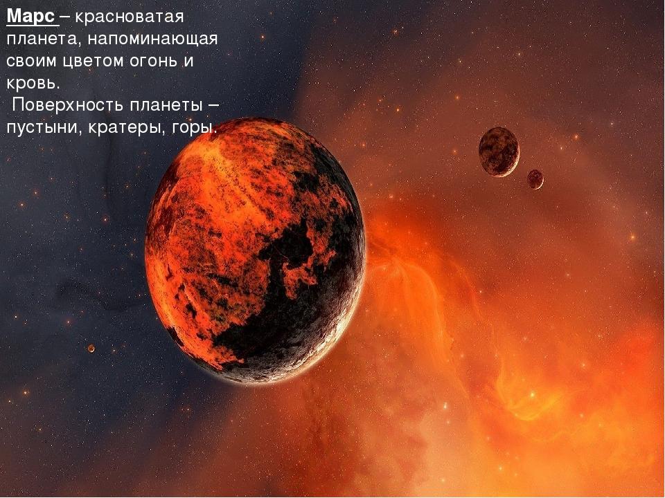 Марс – красноватая планета, напоминающая своим цветом огонь и кровь. Поверхно...