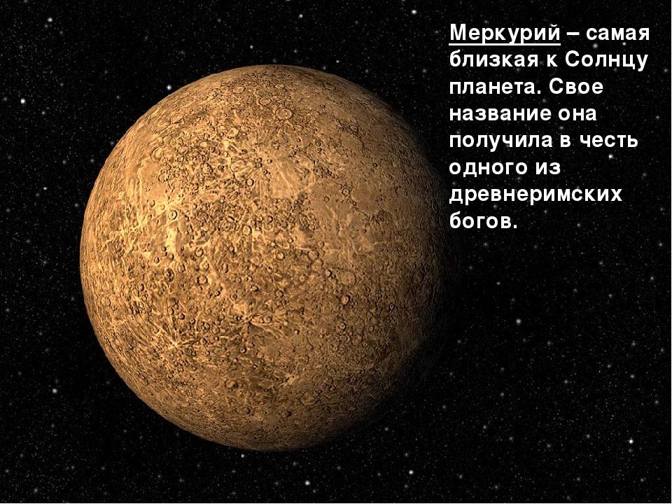 Меркурий – самая близкая к Солнцу планета. Свое название она получила в честь...