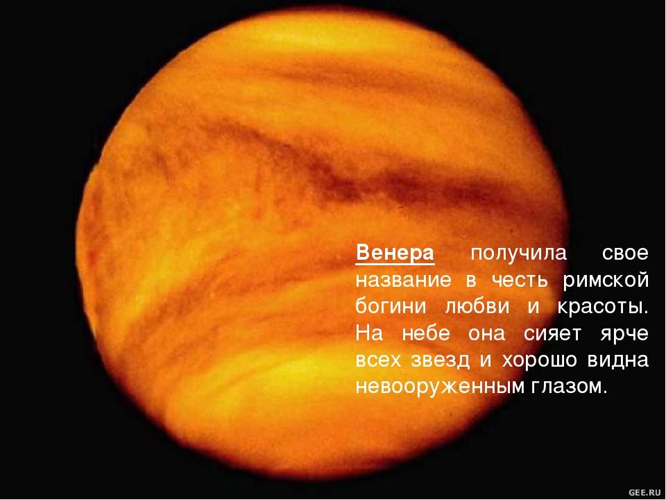 Венера получила свое название в честь римской богини любви и красоты. На небе...