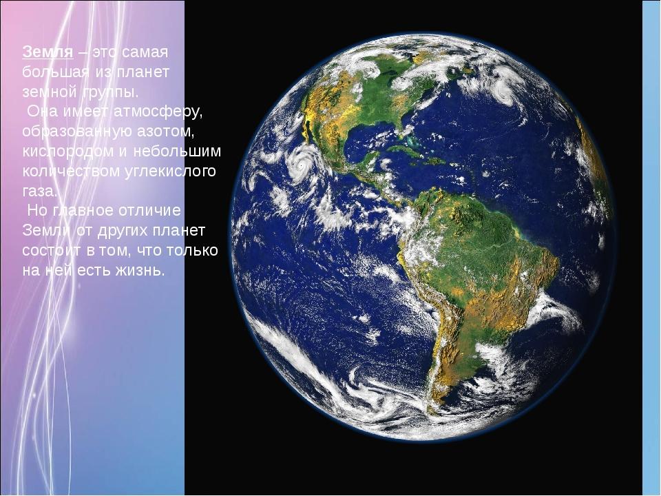 Земля – это самая большая из планет земной группы. Она имеет атмосферу, образ...