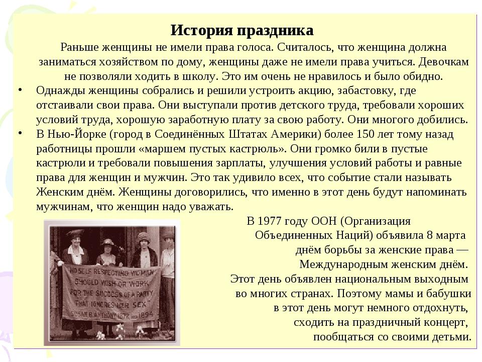 История праздника Раньше женщины не имели права голоса. Считалось, что женщин...