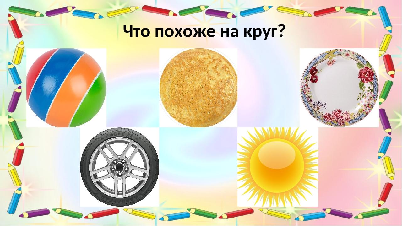 Что похоже на круг?