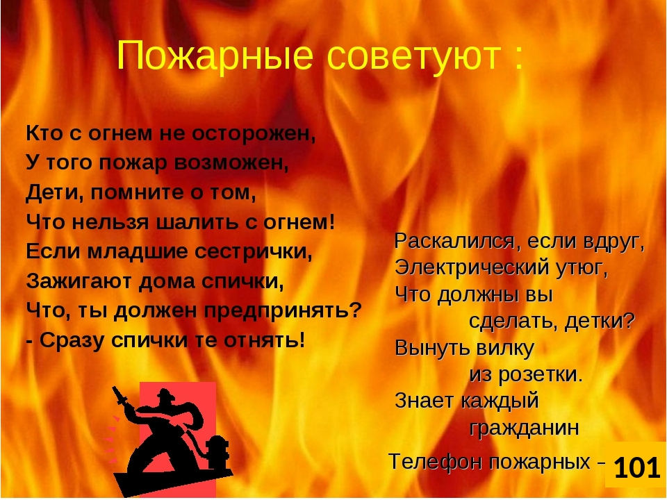стихи про пожары в картинках обзор посвящен