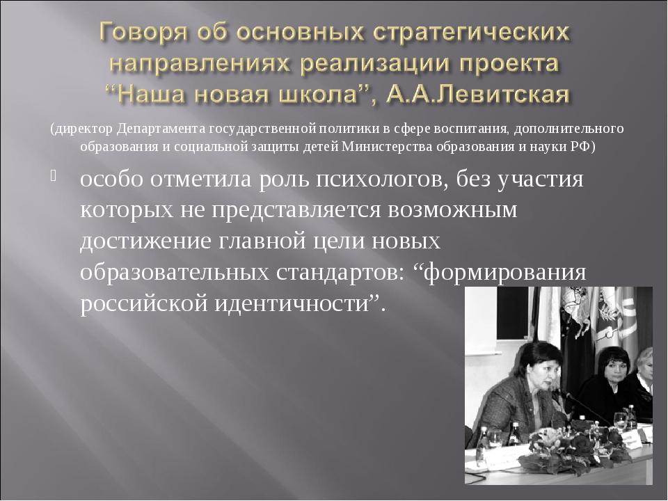 (директор Департамента государственной политики в сфере воспитания, дополните...
