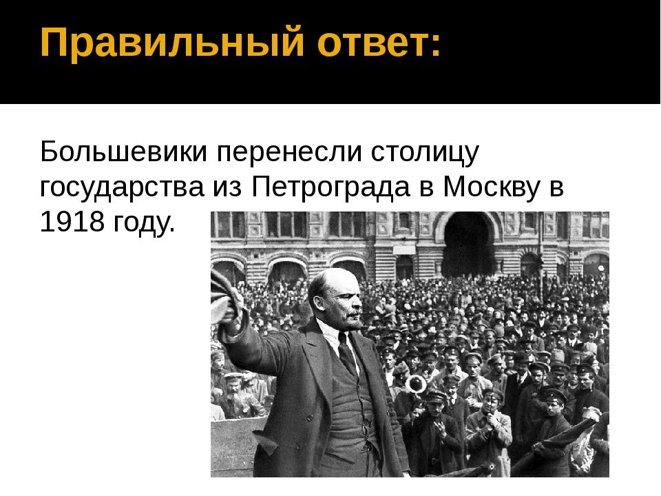 Правильный ответ: Большевики перенесли столицу государства из Петрограда в Мо...