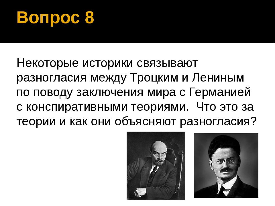 Вопрос 8 Некоторые историки связывают разногласия между Троцким и Лениным по...