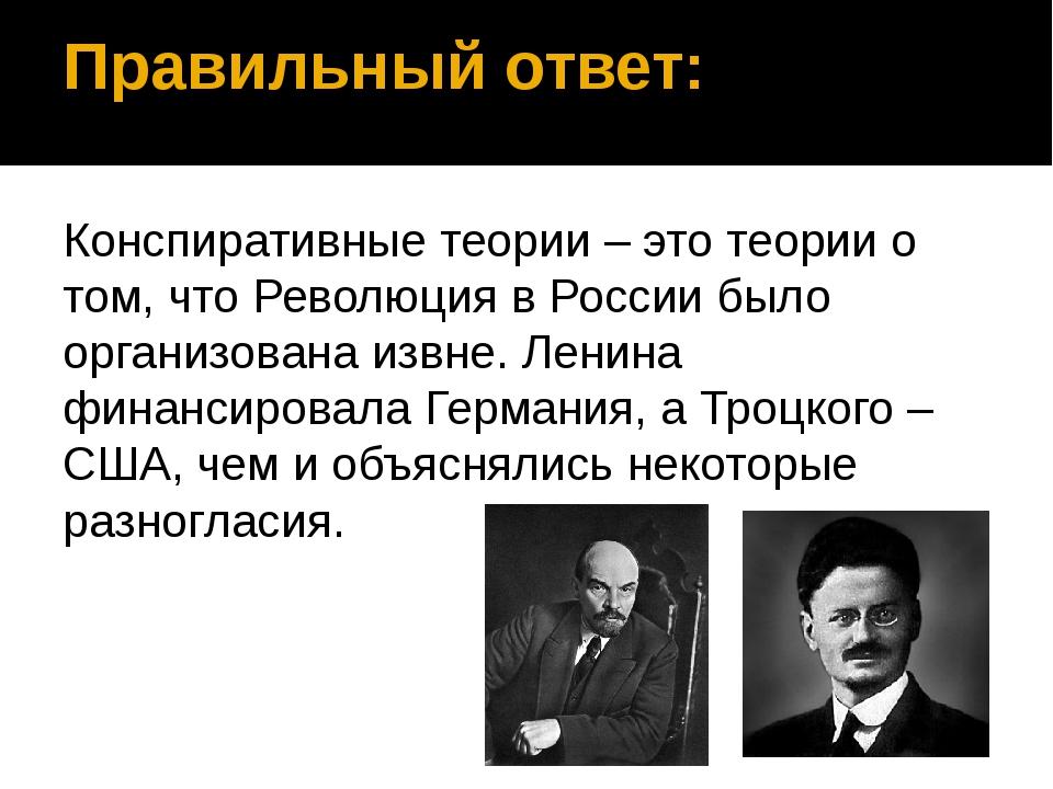 Правильный ответ: Конспиративные теории – это теории о том, что Революция в Р...