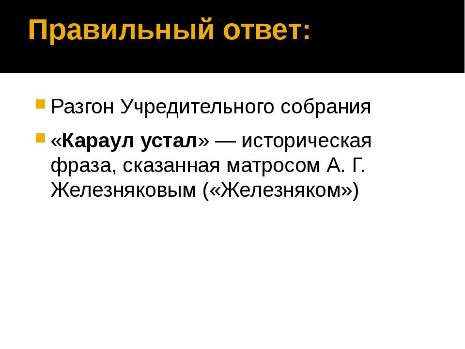 Правильный ответ: Разгон Учредительного собрания «Караул устал» — историческа...