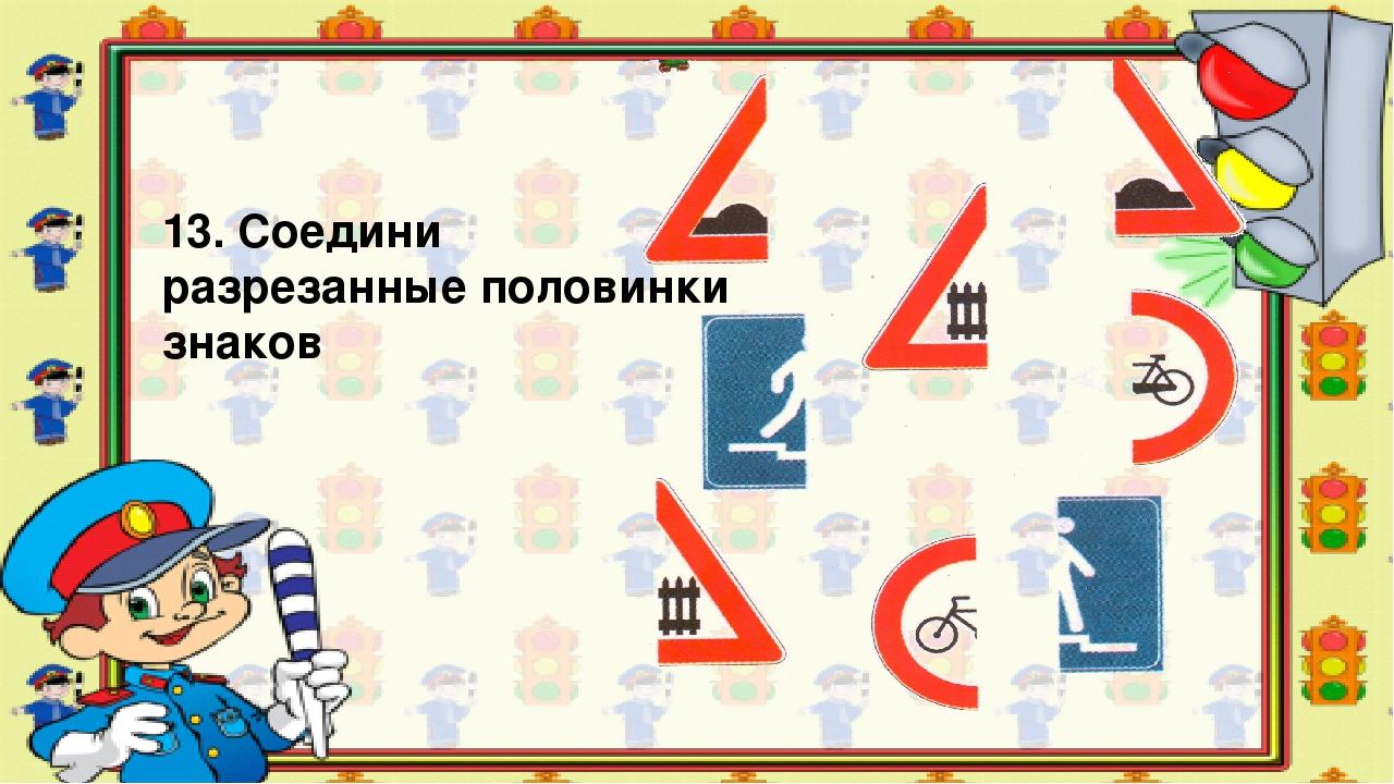 13. Соедини разрезанные половинки знаков