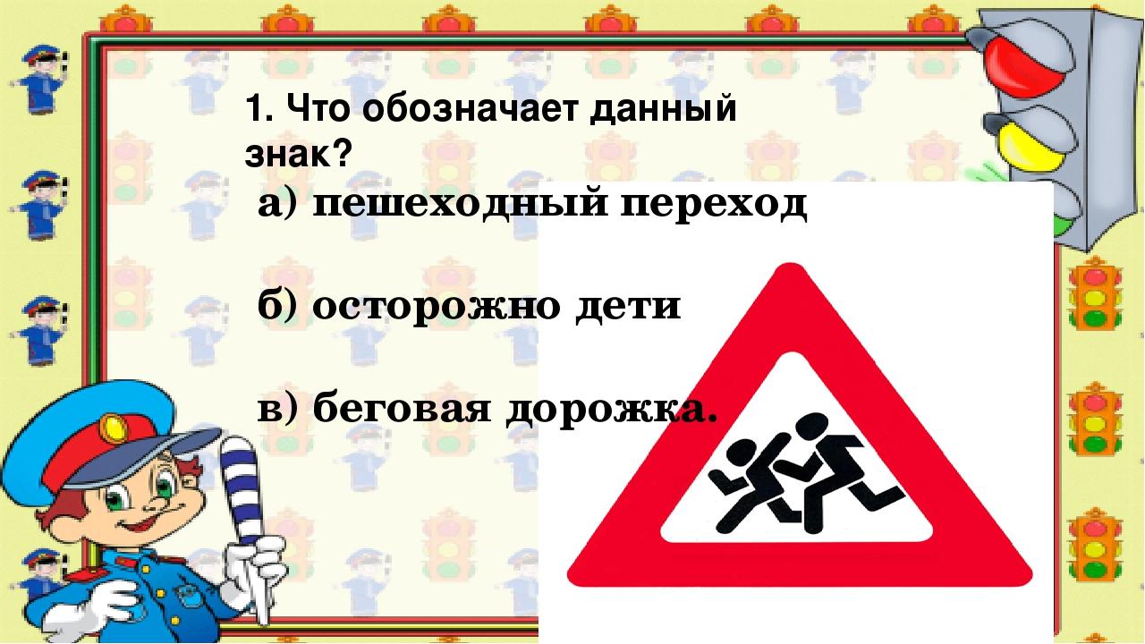 а) пешеходный переход б) осторожно дети в) беговая дорожка. 1. Что обозначае...