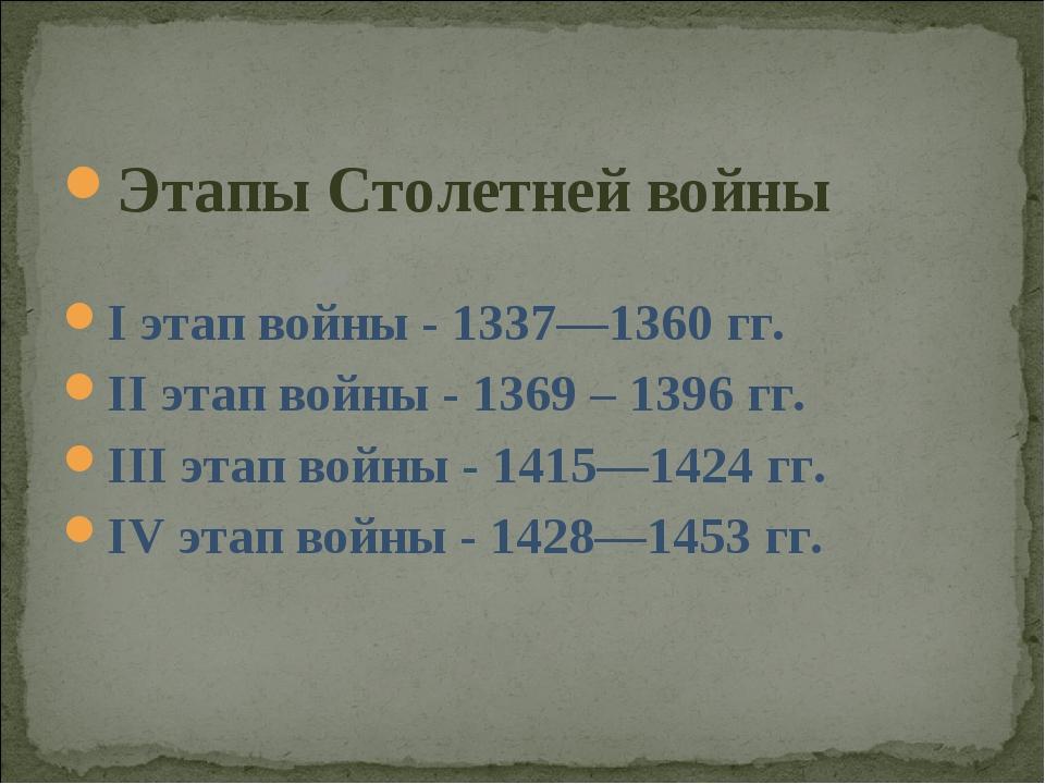 Этапы Столетней войны I этап войны - 1337—1360 гг. II этап войны - 1369 – 13...