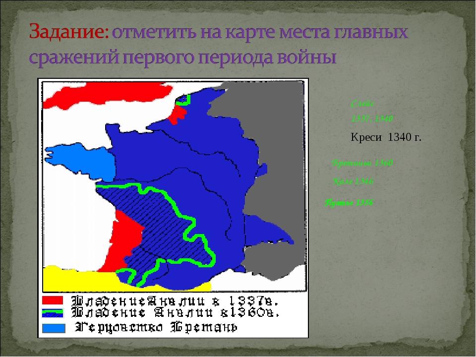 Креси 1340 г. Бретиньи 1360 Слейс 1337, 1340 Кале 1346 Пуатье 1356