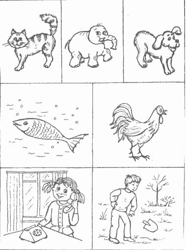 Картинки к методике чего не хватает на рисунках